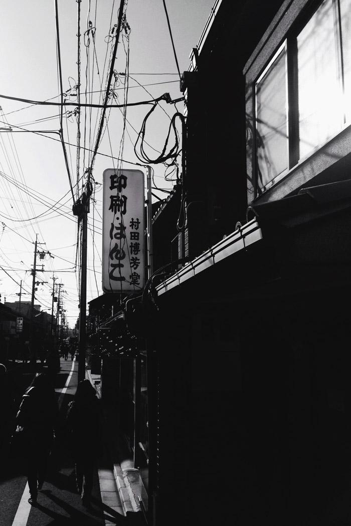 hanko-store-sign